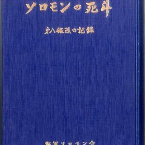 ソロモンの死斗 第八艦隊の記録