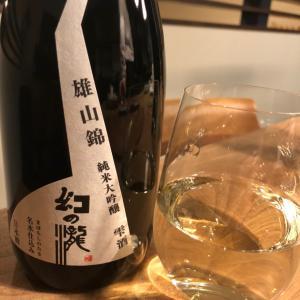 幻の瀧 純米大吟醸 雫酒 雄山錦@皇国晴酒造ლ(´ڡ`ლ)