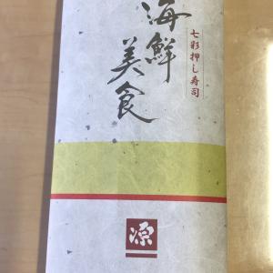 """海の幸が詰まった押し寿司""""海鮮美食""""@ますのすし本舗 源(MINAMOTO)(๑´ڡ`๑)"""