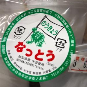 【ふるさと納税】国産大豆のみを使用した秋田の納豆16個@秋田県にかほ市(^^)