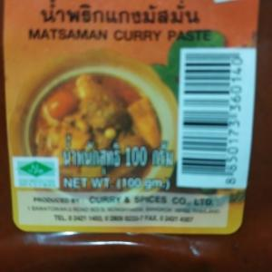 タイのカレーの王様マッサマンカレー