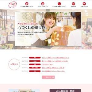 【林檎ホームページ】リニューアルのお知らせ