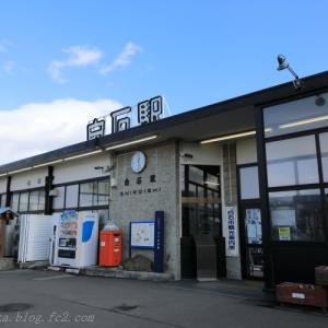 真冬のみちのく一人旅10 - JR白石駅