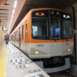 関西鉄道ひとり旅14 - 阪神電鉄 9300系