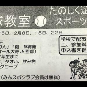 〔大野市学童野球〕みんスポクラブ主催・はじめての野球教室参加募集中