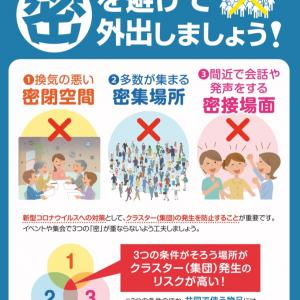 〔新型コロナ対策〕医療現場崩壊危機の日本、緊急事態、感染拡大止めるのは