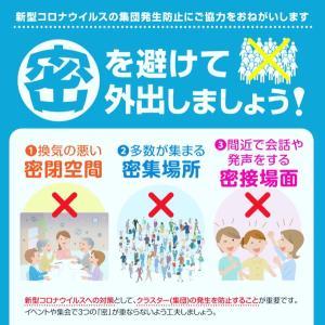 (大野市から)新型コロナウイルス感染症に関してのお願い