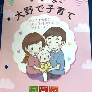 (大野市安心出産へ)緊急時の消防利用へ『妊婦事前登録』を