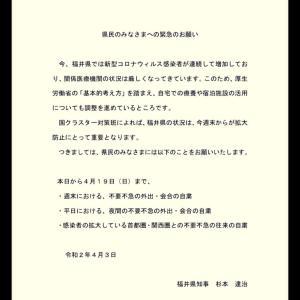 福井県知事要請後2度目の週末!未来決める『あなたの行動』