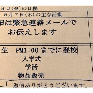 (大野市新型コロナ対策)5月7日、8日学校活動は緊急メールで連絡