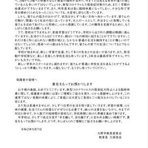 大野市小中学校の再開に向けて『教育長メッセージ』(令和2年5月7日)