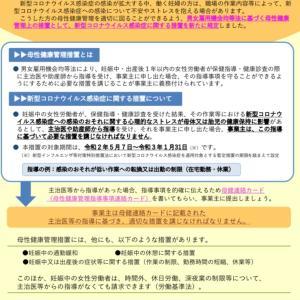 社会全体で働く妊婦さんへ配慮を!母性健康管理措置(厚生労働省)