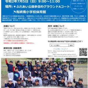 (体験教室!みんな集まれ)7/5低学年野球チーム・オール大野ジュニア