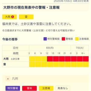 (大雨・洪水に備えを)きょう午後から『警報』切替可能性!8日にかけて降り続く予報