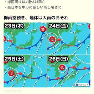 (梅雨明けまだ先)今週末4連休に大雨注意予報も!早めの準備を