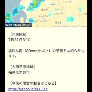 スッキリしない天気!突然の大雨に注意を(大野市天気2020.7.31)