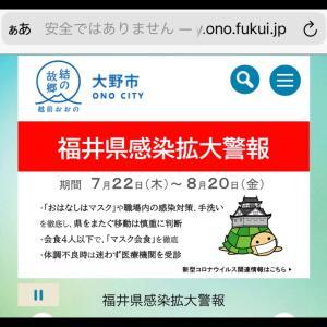 (大野市子育て支援)スポーツの日、コロナ禍で東京五輪開幕