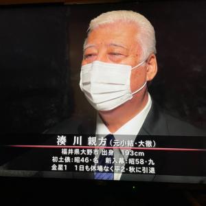 (越前おおのブランド大使)福井県大野市出身、湊川親方・大徹氏が定年退職
