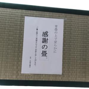 ⑤父の葬式・畳屋さんからのサービス・【感謝の畳】