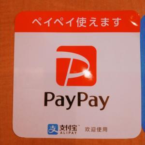 ペイペイ使えまーす!PayPay