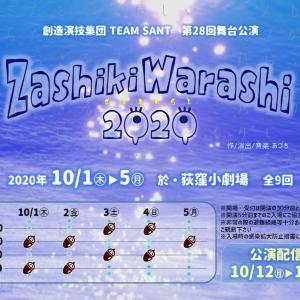 ZashikiWarashi2020まもなく開演です♬