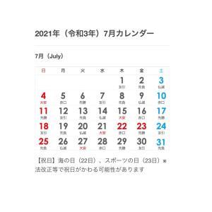 7月のカレンダー。