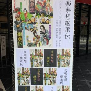 文楽夢想〜継承伝。