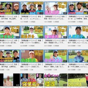LPGA YouTube オフィシャルチャネルのサムネ