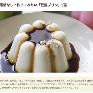 フーディストノート掲載「豆腐プリン」