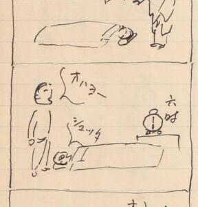 わが家の漫画集 その三