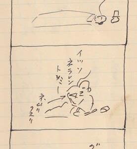 わが家の漫画集 第四話