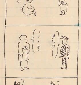 わが家の漫画集 第七話