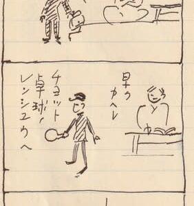 わが家の漫画集 第十七話