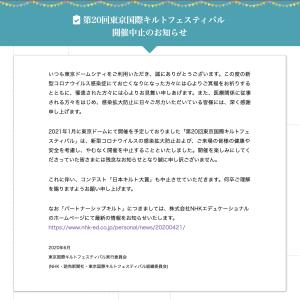 第20回東京国際キルトフェスティバル中止