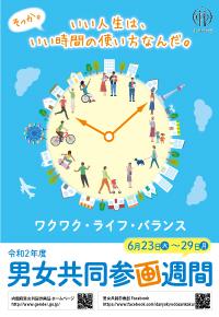 6/23(火)~29(月)は男女共同参画週間です!