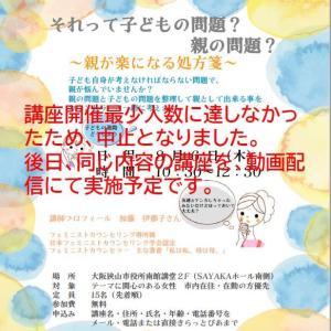 8月6日開催予定の講座、「それって子どもの問題?親の問題?」が延期となりました。