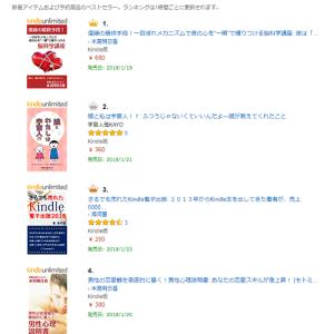 男性心理を知り復縁を叶える!新書籍が1位と4位に!