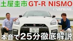 ドリキンが日産 GT-R NISMO とマクラーレン 720Sを語るよ