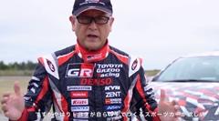 トヨタ GR ヤリス誕生の軌跡を追う動画
