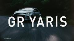 トヨタ GRヤリスが峠を走るだけのCMがカッコイイ件