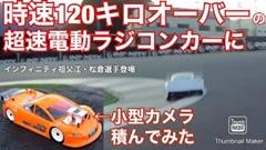 日本トップクラスのラジコンカーのオンボード映像がスゴイ!