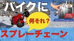 スプレー式タイヤチェーンでハヤブサは雪道仕様になるのか?