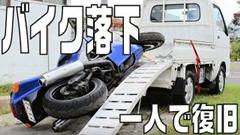 カワサキ ZZR1100C を軽トラに積もうとしたら落下しちゃったトホホ動画