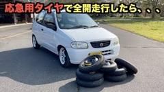 4輪テンパータイヤでサーキットを走ってみたら?