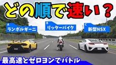 ホンダ CBR1000RR-R vs ホンダ NSX vs ランボルギーニ ウラカン ペルフォルマンテ 最高速&ゼロヨン動画