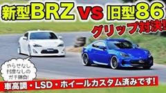 新型スバル BRZ vs 旧型トヨタ 86 サーキット対決動画
