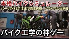 無駄にリアルすぎるバイクシミュレーター リムズレーシング で遊んでみよう
