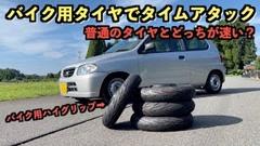 4輪にバイク用ハイグリップタイヤを履いてサーキットを走ったら速く走れるのか?
