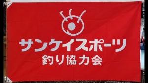 2/25  水無瀬川アマゴ釣り大会!!