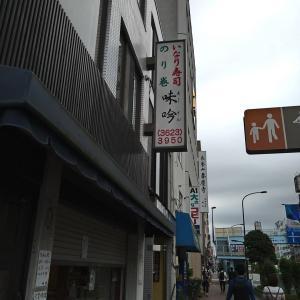 押上『味吟』は午前で完売!いなり寿司と海苔巻き最高!